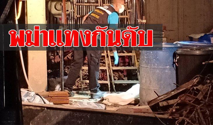 แรงงานพม่าฆ่ากันเอง